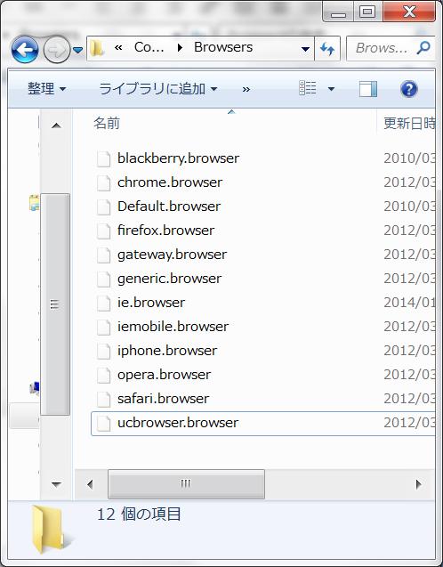 ブラウザ定義ファイル一覧