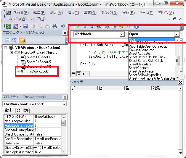 Workbook_Open 関数の作成方法