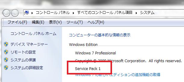 ServicePack1 がインストールされている