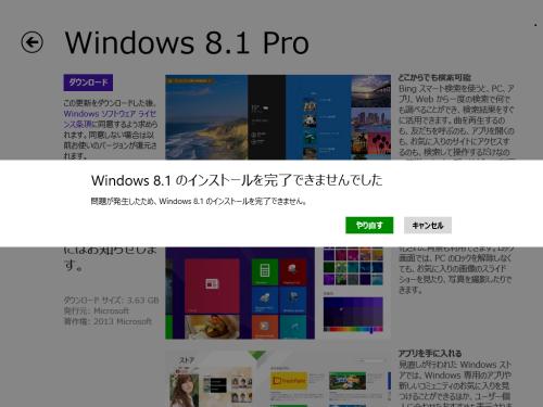 Windows 8.1 のインストールを完了できませんでした