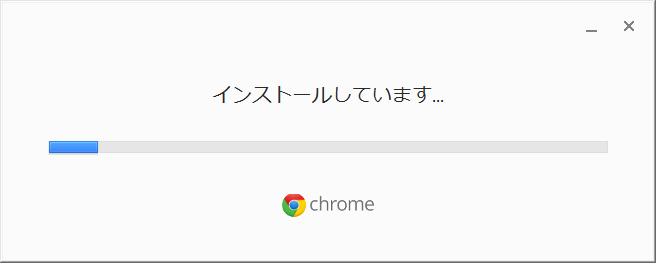 Chrome のインストール