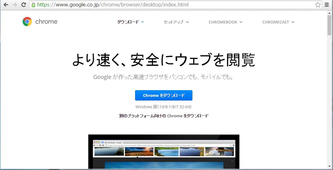 Chrome のダウンロードとインストール