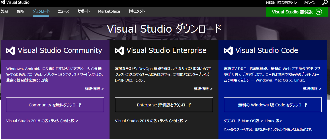 VS2015のダウンロード画面