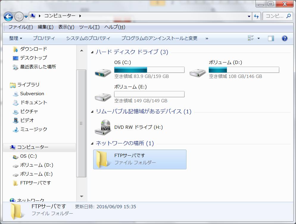 エクスプローラでFTPサーバのファイル操作