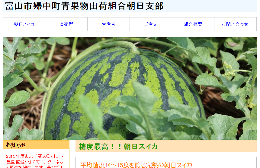 朝日スイカ公式ホームページ