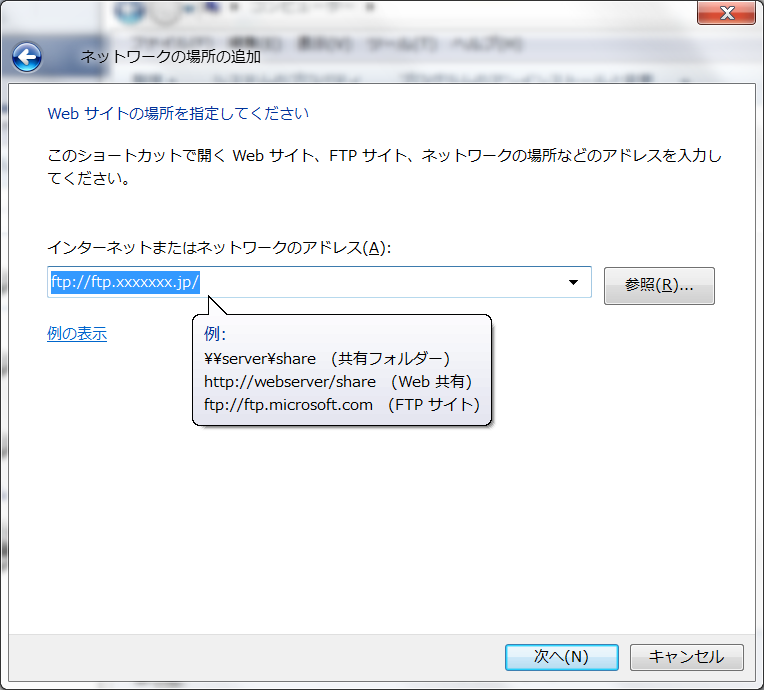 FTPサーバのアドレスを入力
