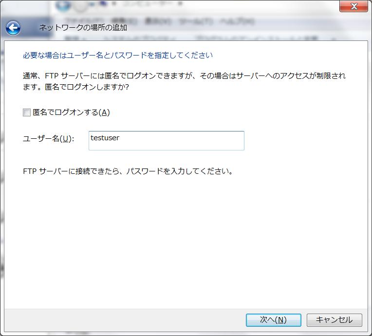 FTPユーザを入力