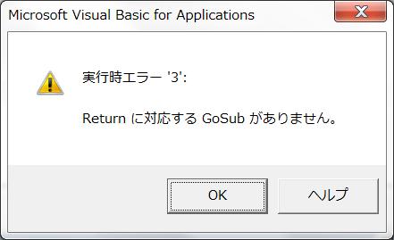 Return に対応する GoSub がありません。