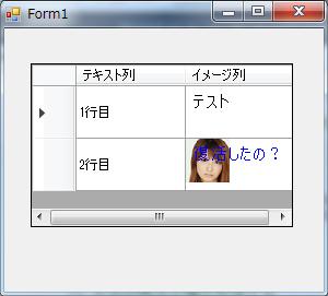 イメージ列にテキストを設定するサンプルの実行結果