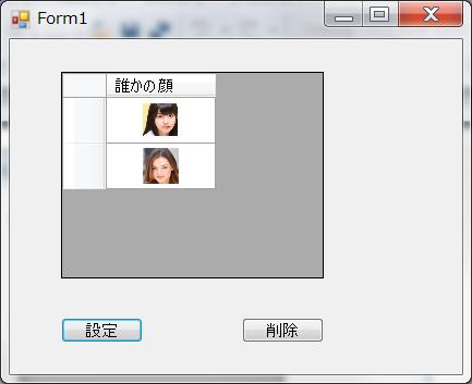 セルに画像を表示するサンプルの実行結果