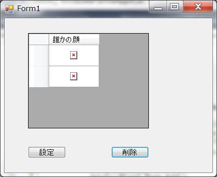 デフォルトの×画像が表示される