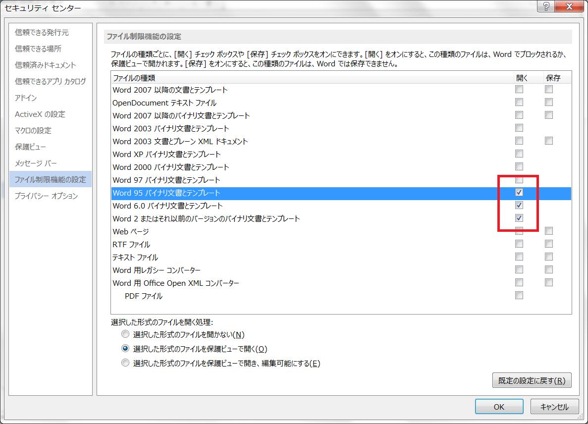ファイル制限機能の設定
