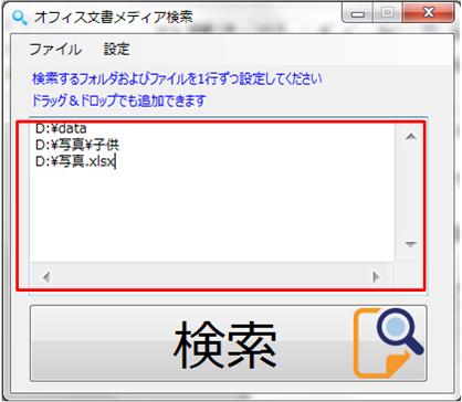 検索フォルダ・ファイル設定画面