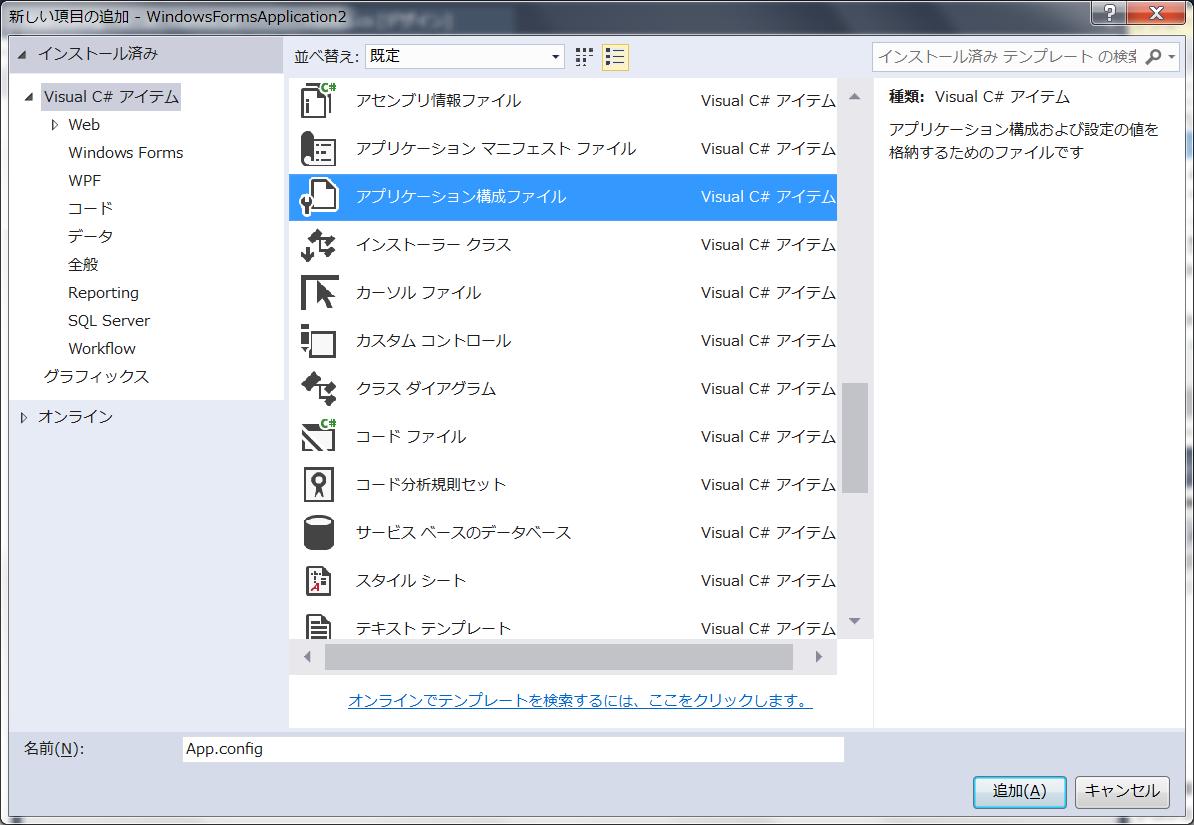アプリケーション構成ファイルの追加