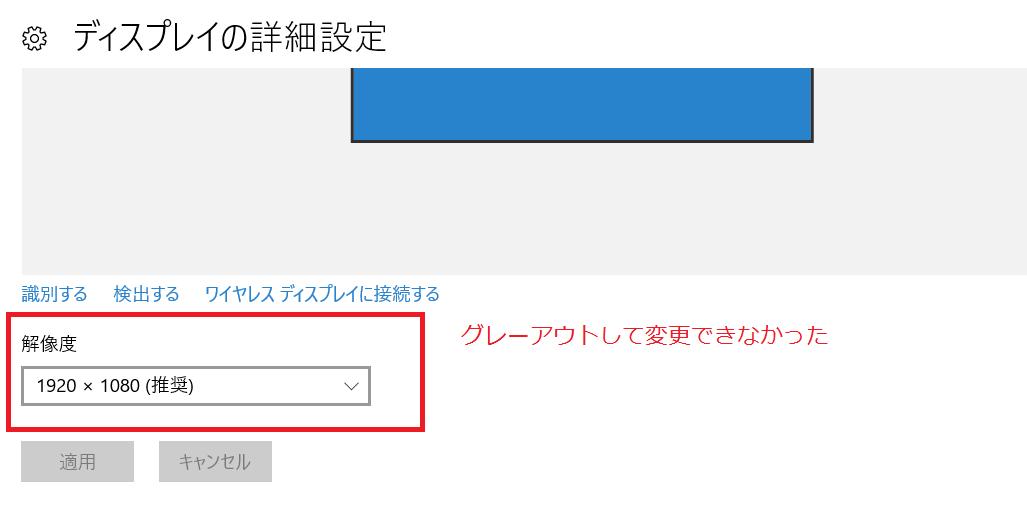 ディスプレイの詳細設定で解像度が変更できない