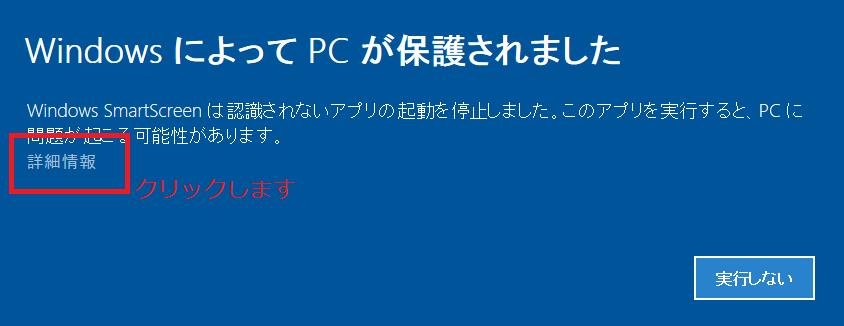PC が保護されました