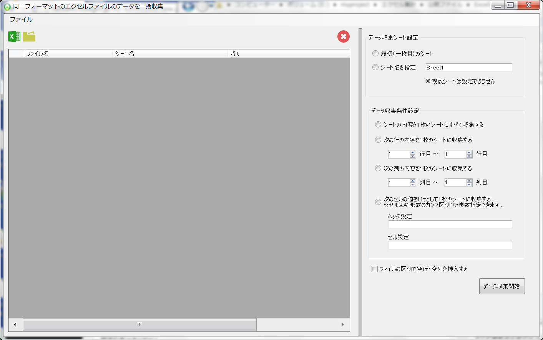 Excel Integration のメイン画面