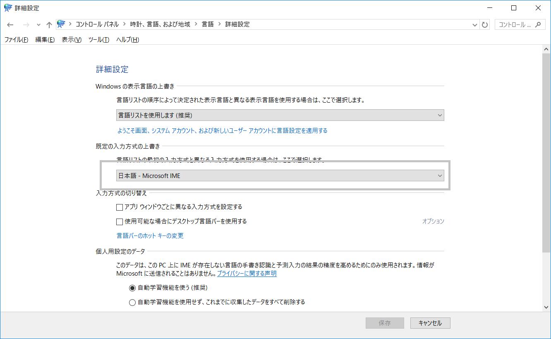 windows10 で日本語入力できない