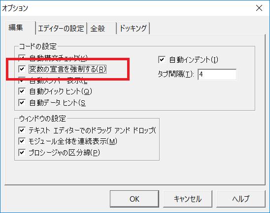 tool ⇒ option