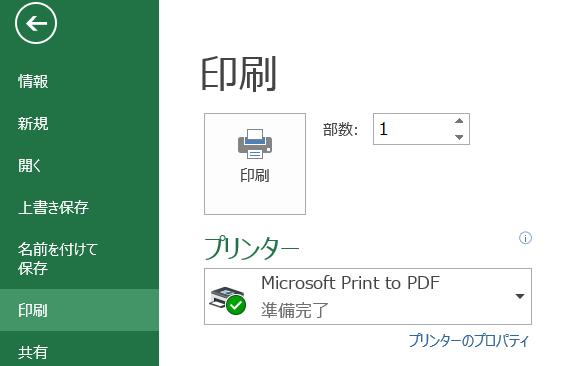 vba pdf 印刷設定
