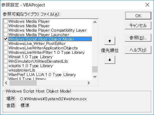 Windows Script Host Object Model  参照設定