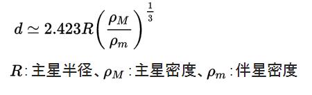 ロッシュの限界の数式