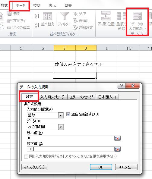 データの入力規則の設定例