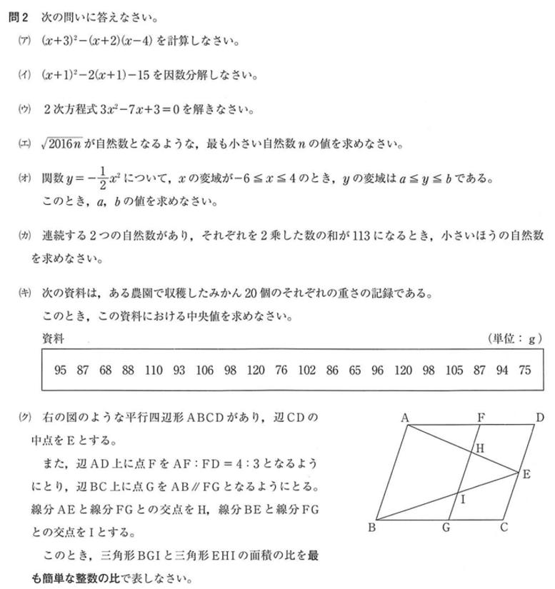 神奈川 高校 入試