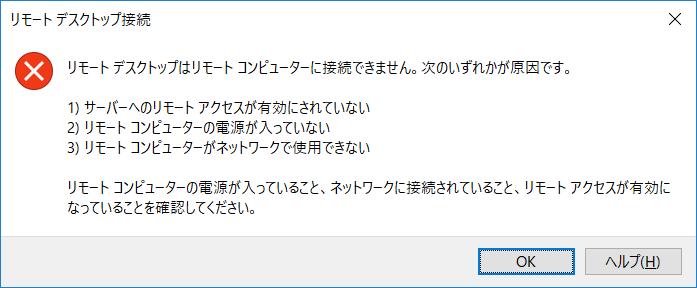 リモート デスクトップ 接続 できない windows10 Windows10のリモートデスクトップとは?接続できないときの対処法7つ
